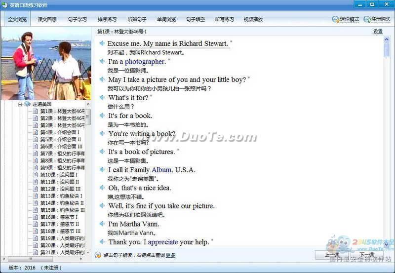 英语口语练习软件下载