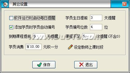 天意培训学校管理系统下载