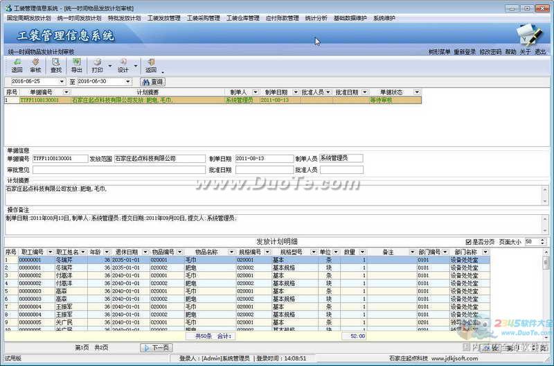 精点工装管理系统下载