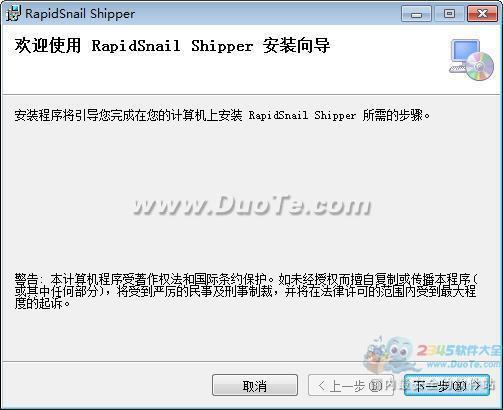 RapidSnail Shipper eBay售后订单管理软件下载