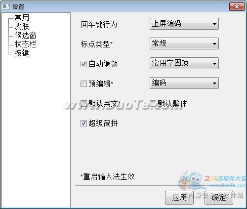 现代二笔输入法下载