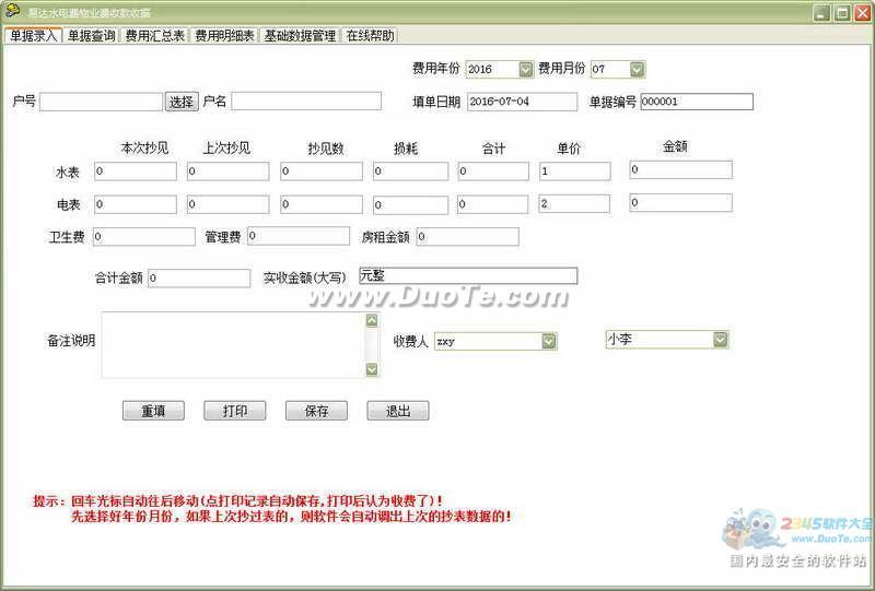 易达物业水费电费收据打印软件下载