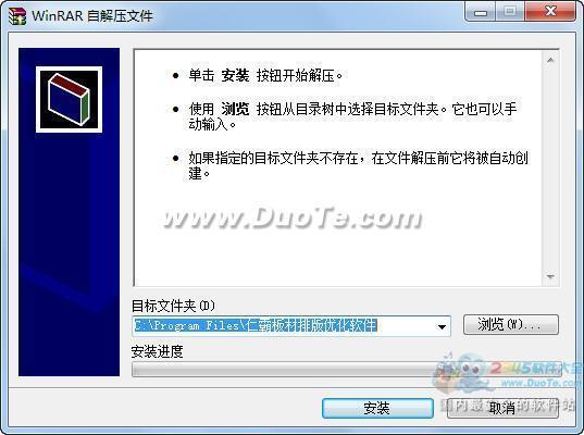 仁霸板材切割排版优化软件下载