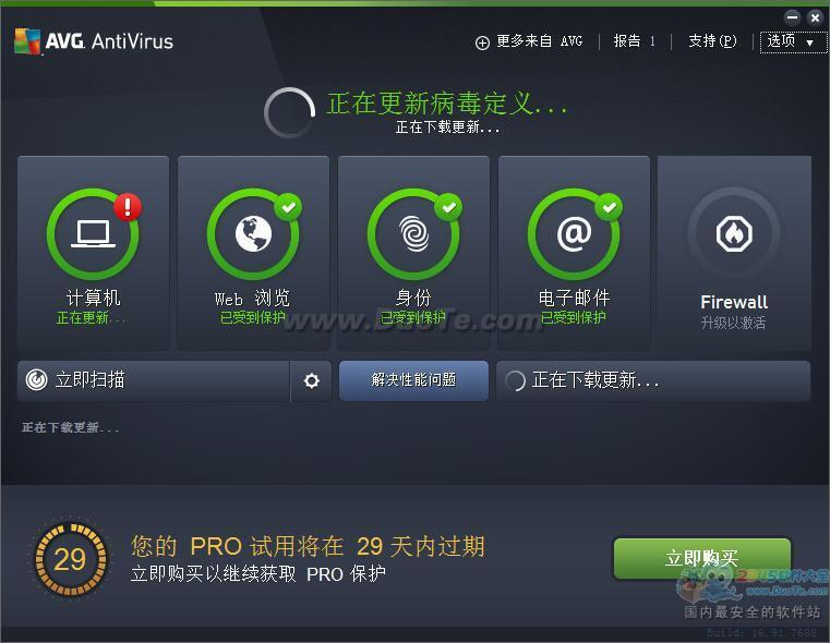 AVG免费杀毒软件 2016下载