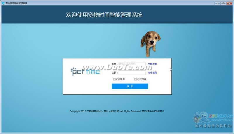 宠物时间管理系统下载