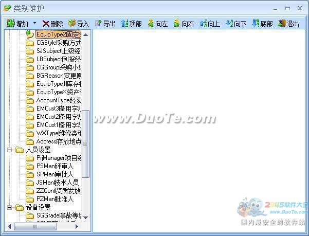 超易设备管理软件下载