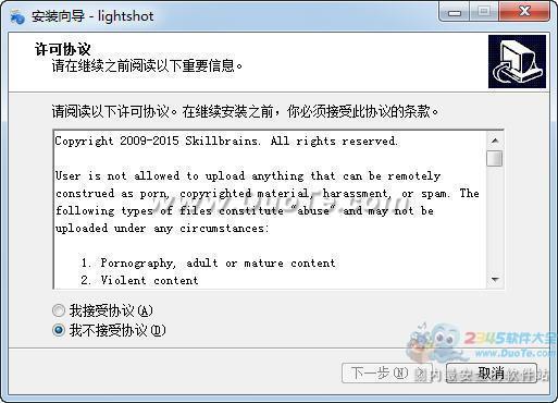 万能屏幕截图软件(Lightshot)下载