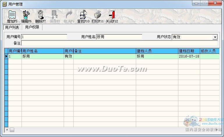 好用电子化档案管理系统下载