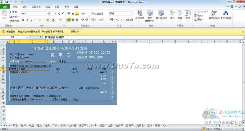湘林发票打印软件系统下载