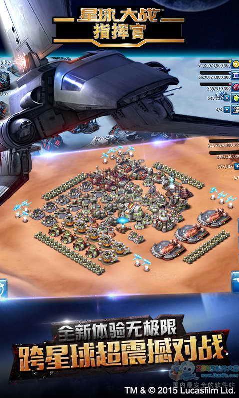 星球大战:指挥官下载