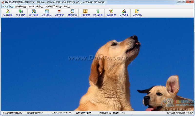 易软宠物医院管理系统下载