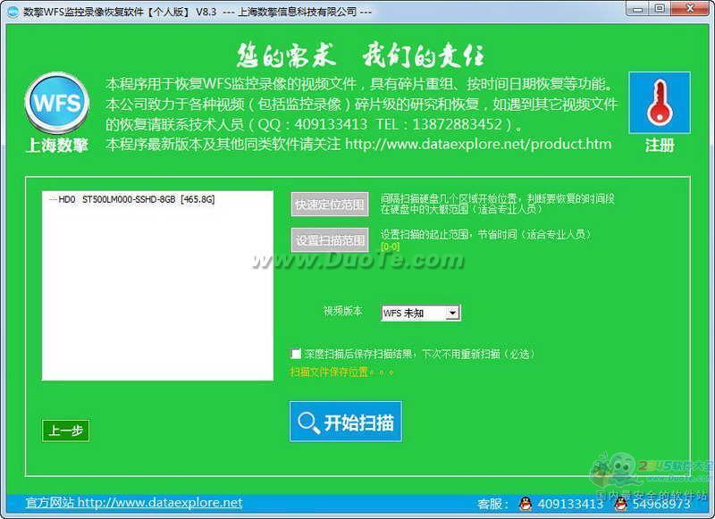WFS监控录像恢复软件(带碎片重组功能)下载