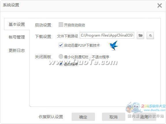 应用汇苹果助手PC版下载