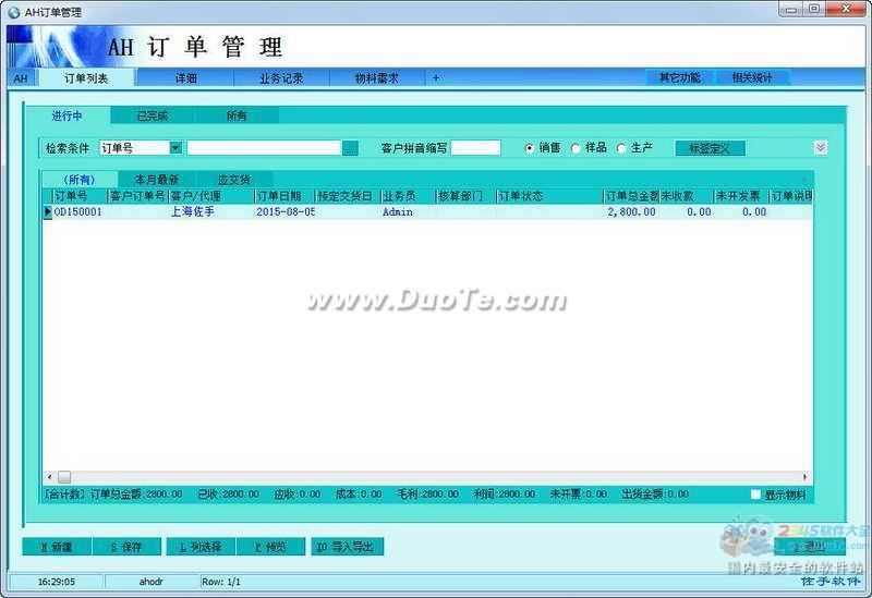 AH订单管理软件(企业销售管理系统)下载
