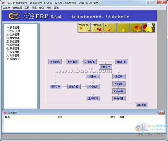 中诚ERP软件下载