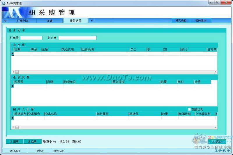 AH采购管理软件(采购订单管理系统)下载