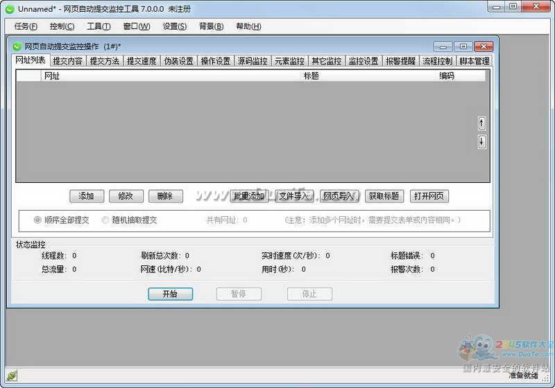 网页自动提交监控工具下载