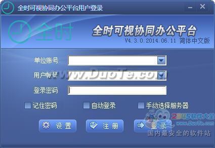 视高可视协同办公平台Seegletop下载