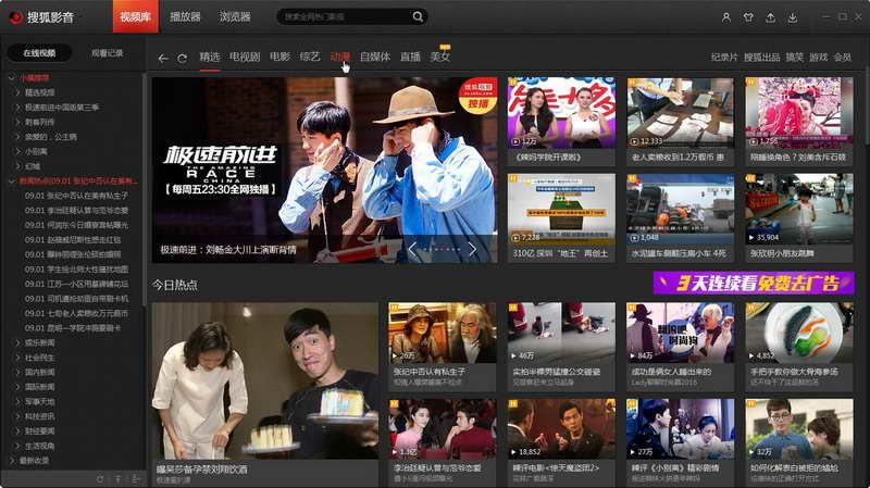 搜狐影音 for Mac下载