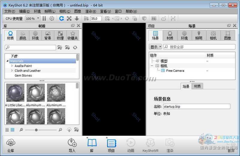 KeyShot实时3D渲染软件(64位)下载