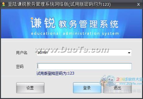 谦锐教务管理系统网络版下载