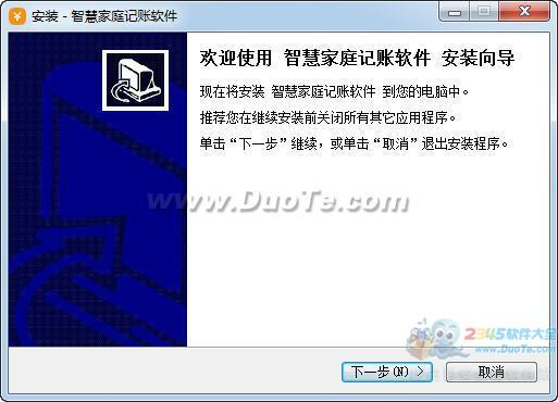 智慧家庭记账软件下载