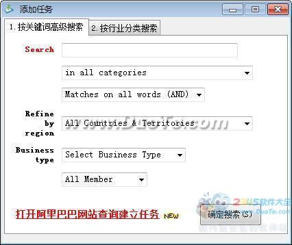 阿里巴巴会员信息采集软件(国际站)下载