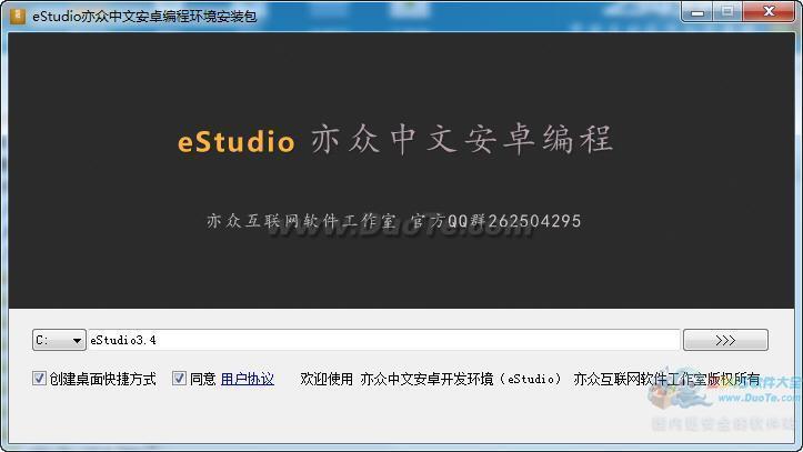 estudio(编程工具)下载