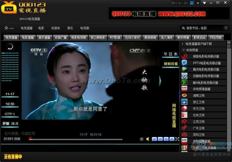 Q00123电视直播下载