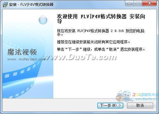 魔法FLV/F4V视频格式转换器下载