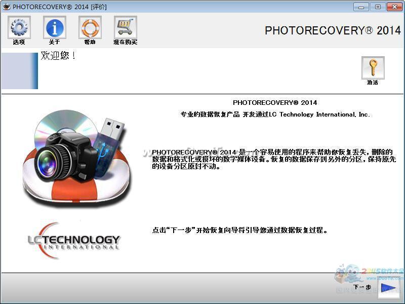 PHOTORECOVERY下载