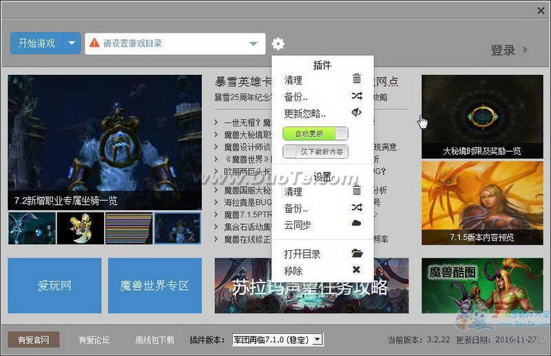 网易有爱 for Mac下载