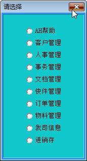 AH企业管理系统下载