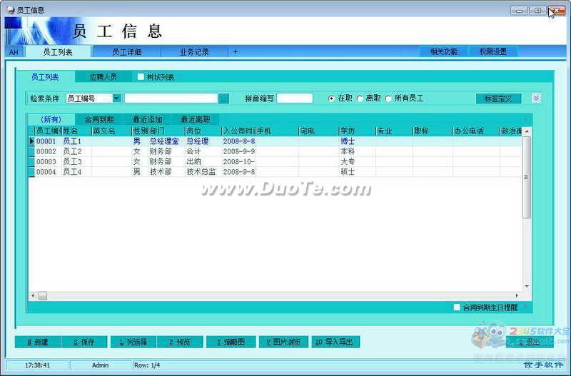 AH服装企业管理系统ERP软件下载