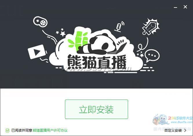熊猫TV直播大厅下载