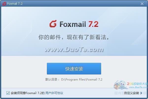 Foxmail下载
