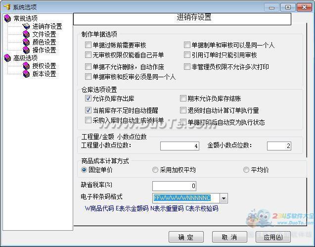 财易设备管理软件下载