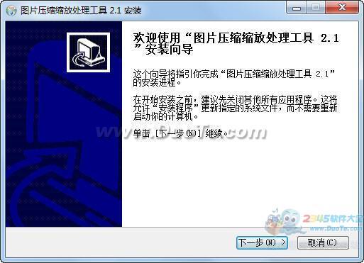 图片压缩缩放处理工具下载