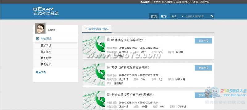 奥瑞文oExam在线考试系统(一键安装包)下载