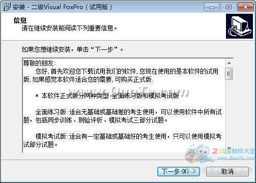 全国计算机等级考试全真模拟考试软件_二级Visual FoxPro下载