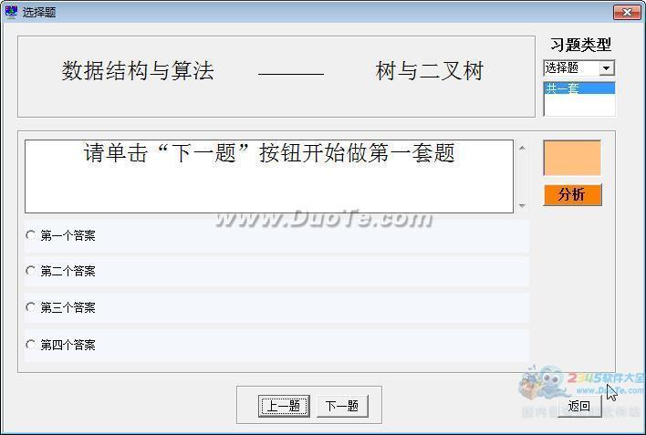 全国计算机等级考试全真模拟考试软件_二级C语言程序设计下载