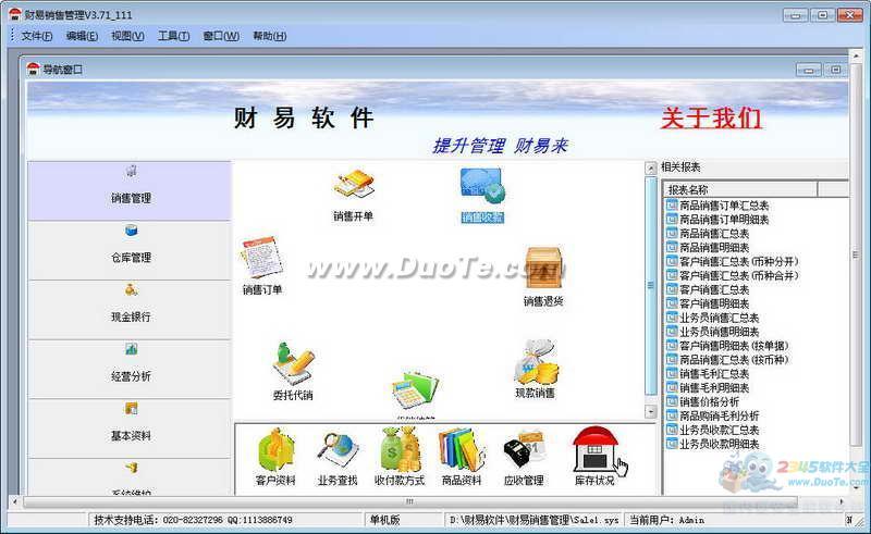 财易销售管理软件下载