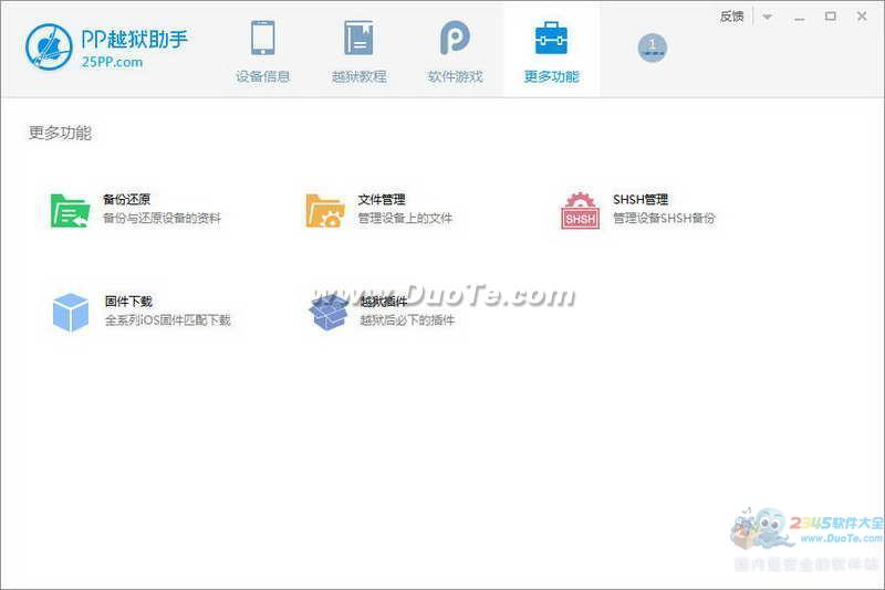 PP越狱助手 for iPhone/iPad下载
