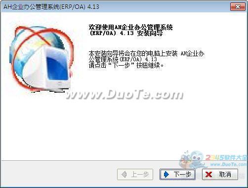 AH企业办公管理系统(ERP-OA软件)下载