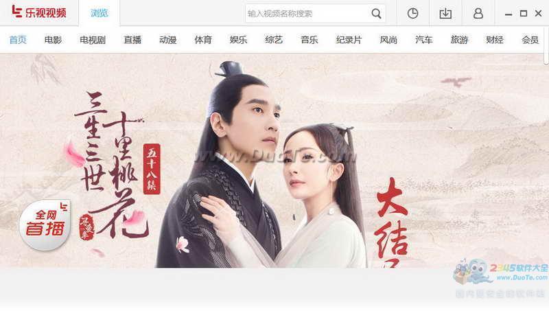 乐视视频(原乐视网络电视)下载