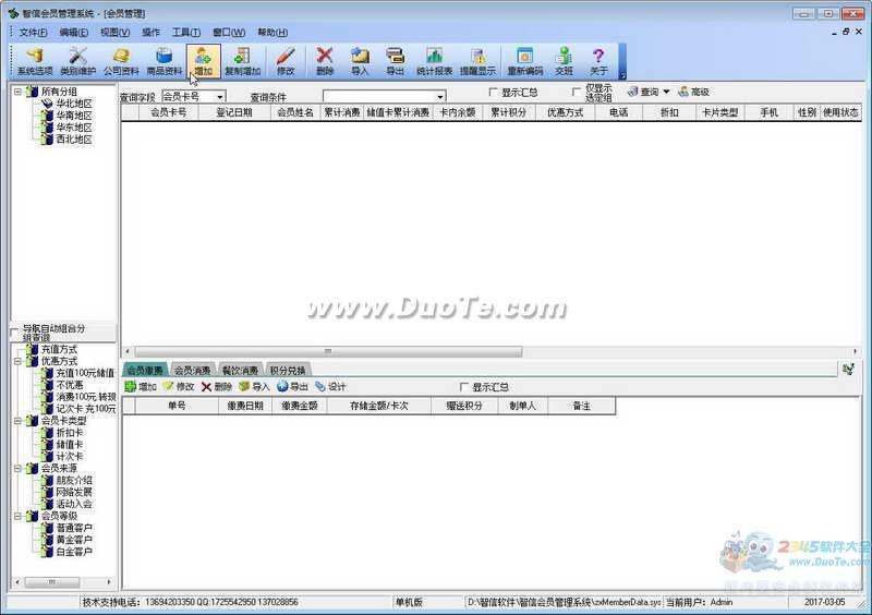 智信会员管理软件下载