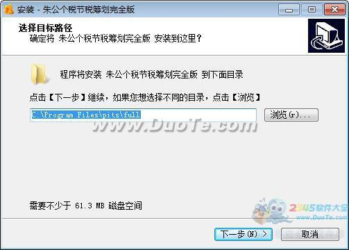 朱公个税节税筹划下载