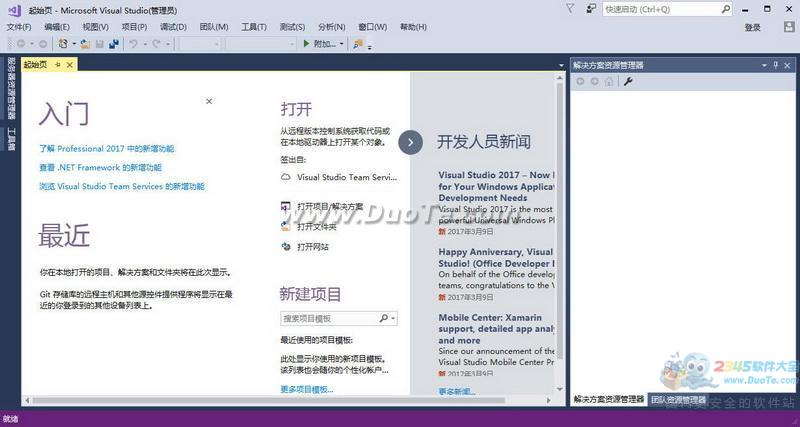 Microsoft Visual Studio 2017下载