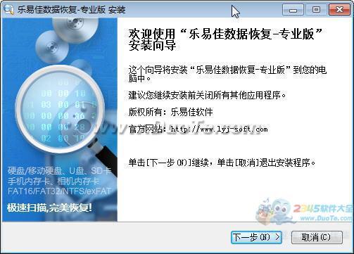乐易佳视频数据恢复软件下载