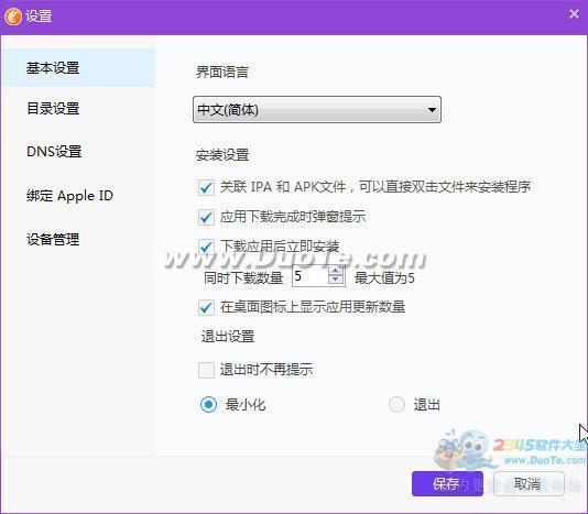 同步助手 Mac版下载